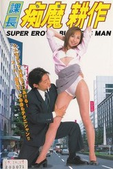 Super Erotic Businessman Trailer