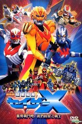Super Star Fleet Sazer-X the Movie: Fight! Star Soldiers Trailer