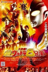 Superior Ultraman 8 Brothers Trailer