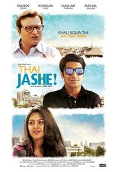 Thai Jashe! Trailer