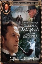 The Adventures of Sherlock Holmes and Doctor Watson: King of Blackmailers Trailer