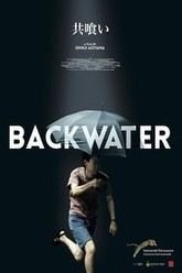 The Backwater Trailer
