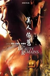 The Beauty Remains Trailer