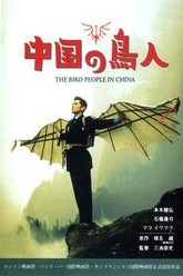 The Bird People in China Trailer