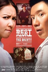 The Bounty Trailer