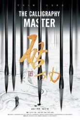 The Calligraphy Master Trailer
