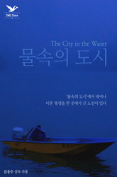 The City in the Water Trailer
