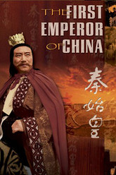 The First Emperor of China Trailer