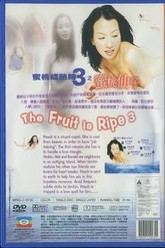 The Fruit is Ripe 3 Trailer