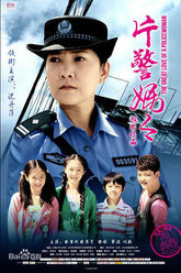 The Great Love of A Policewoman Trailer
