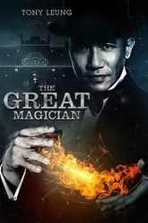 The Great Magician Trailer