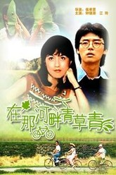 The Green, Green Grass of Home Trailer