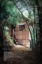 The House by the Bamboo Grove Trailer
