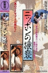 The Japanese Obscenity Trailer