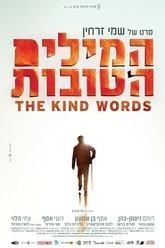 The Kind Words Trailer