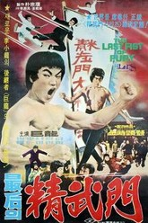 The Last Fist of Fury Trailer