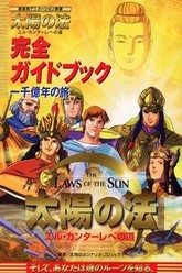 The Laws of the Sun Trailer