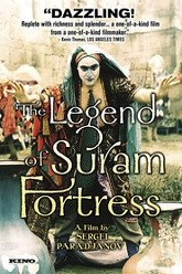 The Legend of Suram Fortress Trailer