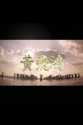 The Legend of Wong Fei Hung Trailer