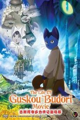 The Life of Guskou Budori Trailer