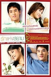 The Love of Siam Trailer