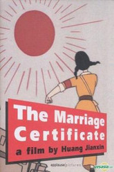 The Marriage Certificate Trailer
