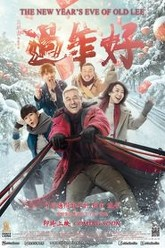 The New Year's Eve of Old Lee (Guo Nian Hao) Trailer