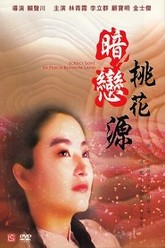 The Peach Blossom Land Trailer