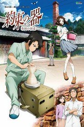 The Pot of Promise - First Love in Arita Trailer