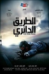 The Ring Road Trailer