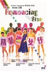 The Romancing Star Trailer
