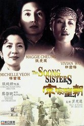 The Soong Sisters Trailer