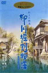 The Story of Yanagawa's Canals Trailer