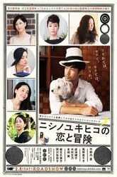 The Tale of Nishino Trailer