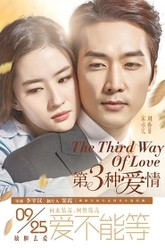 The Third Way of Love Trailer