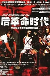 The Underground Rock and Roll in China Trailer