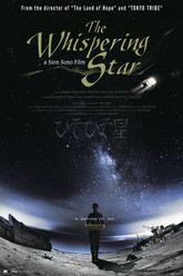 The Whispering Star Trailer