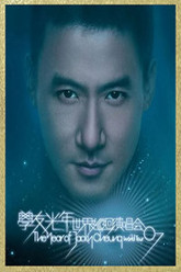 The Year of Jacky Cheung: World Tour 07 Trailer
