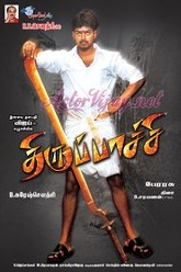 Thirupaachi Trailer