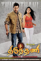 Thiruthani Trailer