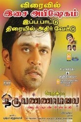Thiruvannamalai Trailer