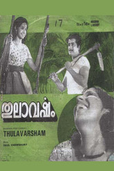 Thulavarsham Trailer