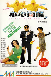To Spy with Love!! Trailer