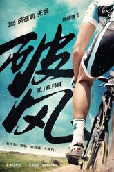 To the Fore Trailer