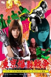 Tokyo Ballistic War Vol.1 - Cyborg High School Girl VS. Cyborg Beautiful Athletes Trailer