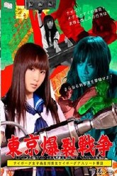Tokyo Ballistic War Vol.2 - Cyborg High School Girl VS. Cyborg Beautiful Athletes Trailer