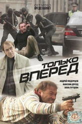 TOLKO VPERED Trailer