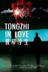 Tongzhi in Love Trailer