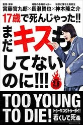 Too Young To Die! Trailer