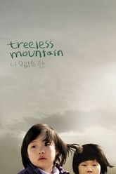 Treeless Mountain Trailer